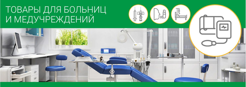 Товары для больниц и медучреждений