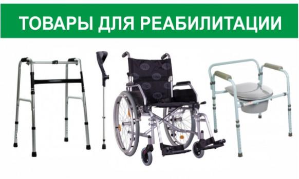 Товары для реабилитации