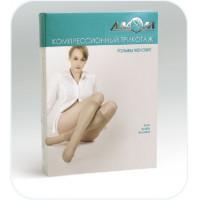 Гольфы женские компрессионные с открытым носком лечебные (черные) 1 компрессия размер 4