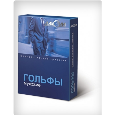 Купить Гольфы мужские 2 компрессии лечебные (бежевые) р3 (5052.3б). Изображение №1