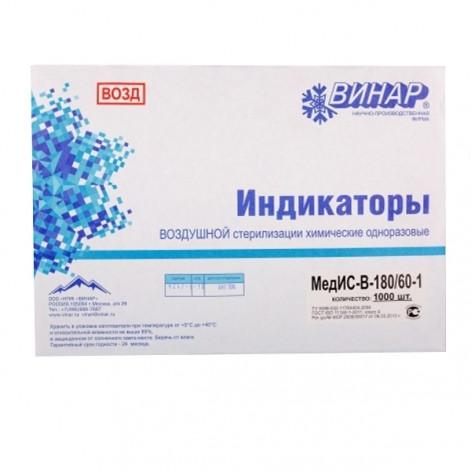 Купить Индикатор стерильности  БиоМед ІС 180/60 №1000