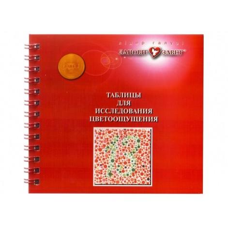 Купить Таблица рабкина медицинская (1001). Изображение №1